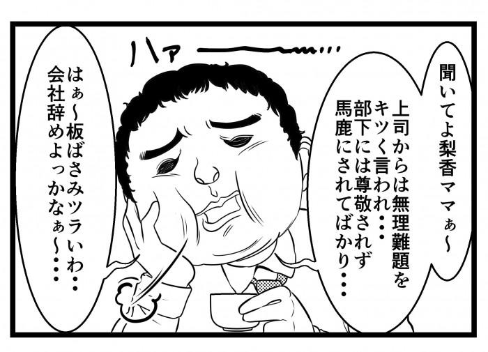 小料理屋・竜胆色(りんどういろ...