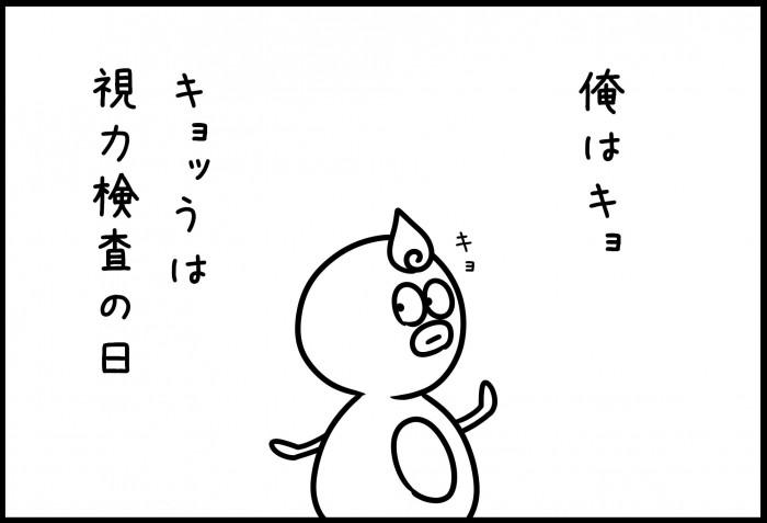 視力検査 キョの場合 - T県まぼ...